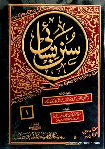 Sunan Nasai Urdu, 3 Vols, سنن نسائی اردو