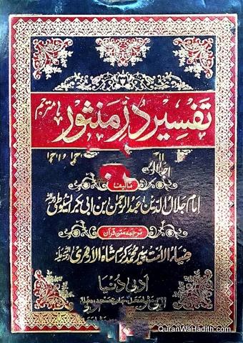 Tafseer Durre Mansoor Urdu, 6 Vols, تفسیر در المنثور اردو