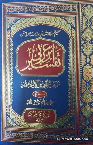 Tafseer Ibn Arabi Urdu, 4 Vols, تفسیر ابن عربی اردو