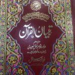 Tafseer Tibyan ul Quran