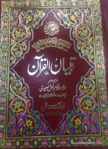 Tafseer Tibyan ul Quran, Urdu, 11 Vols, تفسیر تبیان القرآن اردو
