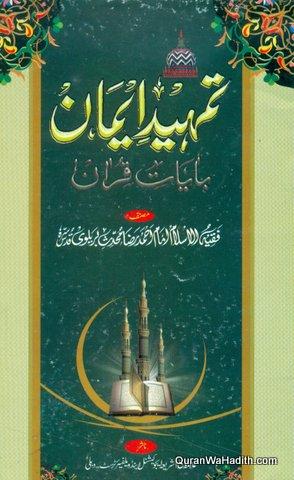 Tamheed ul Iman, تمہید الایمان