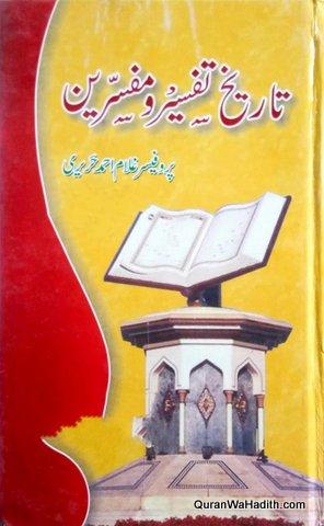 Tareekh Tafseer o Mufassireen