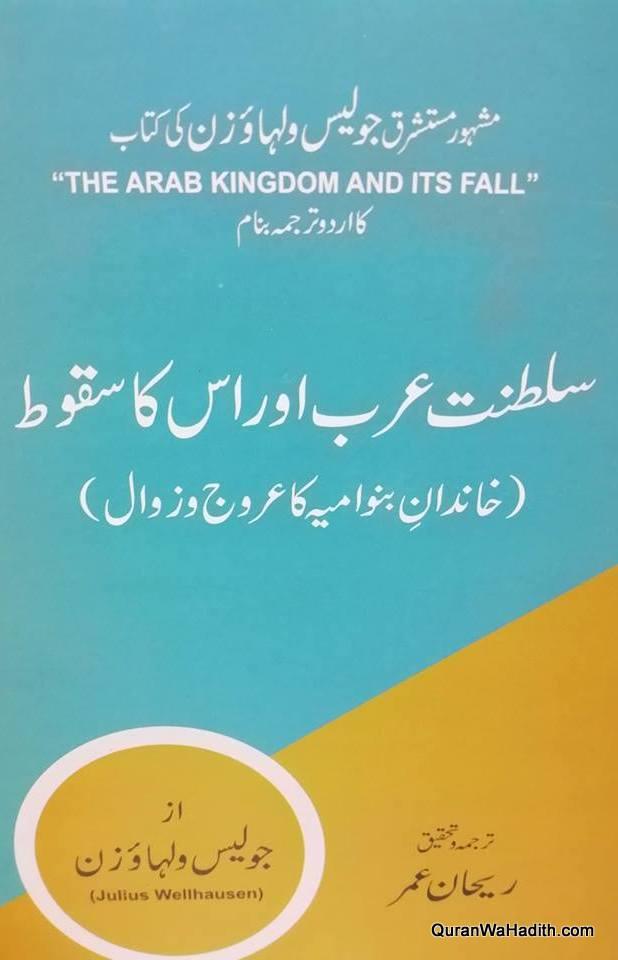 The Arab Kingdom And Its Fall Urdu