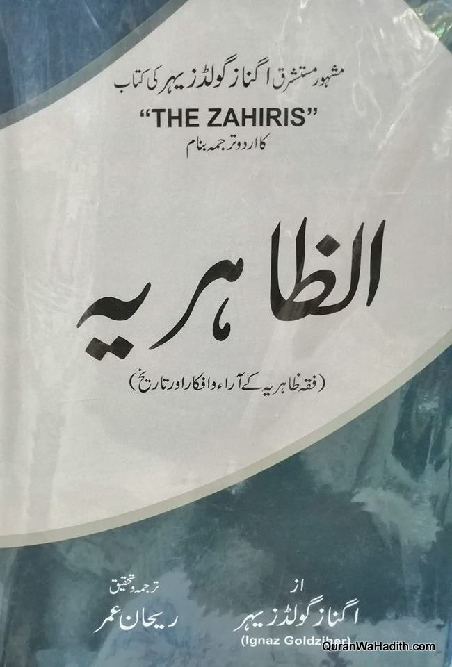The Zahiris Urdu