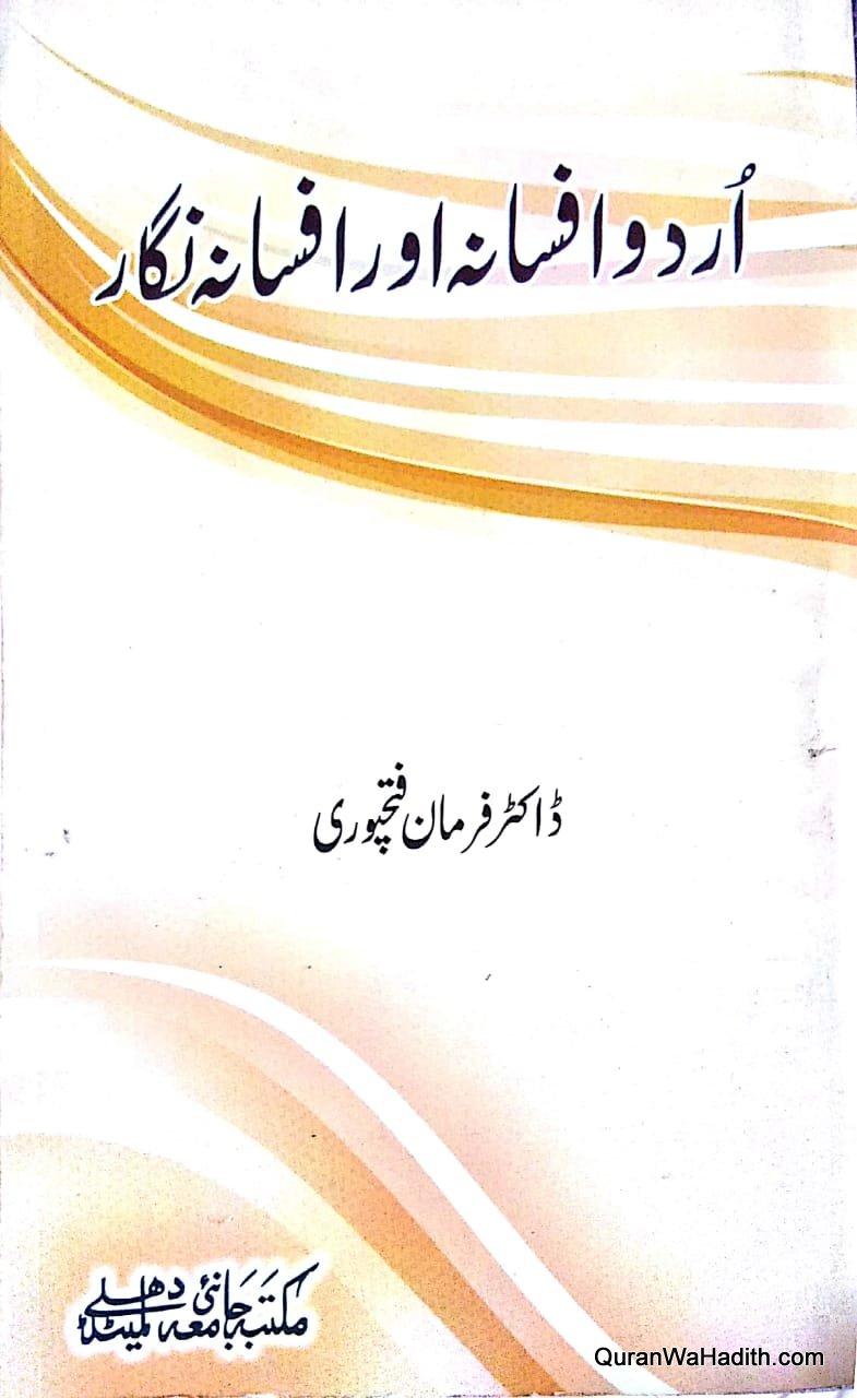 Urdu Afsana Aur Afsana Nigar