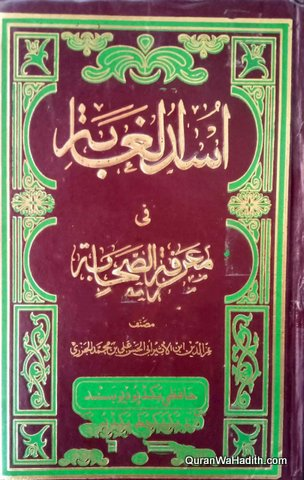 Usdul Ghabah fi Marifat us Sahabah Urdu, 6 Vols, اسد الغابۃ فی معرفۃ الصحابۃ اردو