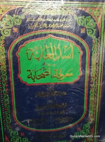 Usdul Ghabah Urdu