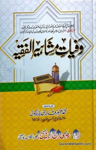 Wafyat e Mashahir ul Faqiya, وفیات مشاہیر الفقیہ