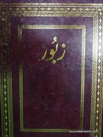 Zaboor Urdu