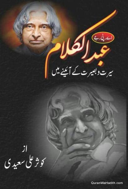 A P J Abdul Kalam Urdu