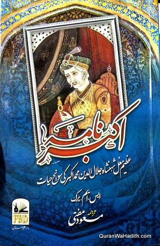 Akbar Nama, اکبر نامہ, عظیم مغل شہنشاہ جلال الدین محمد اکبر کی سوانح حیات