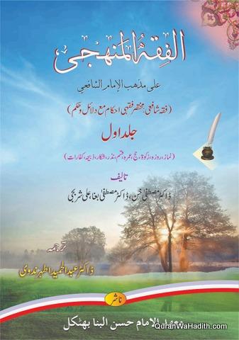 Al Fiqh ul Manhaji ala Mazhab al Imam al Shafii, Urdu, 3 Vols, الفقه المنهجى على مذهب الامام الشافعى اردو