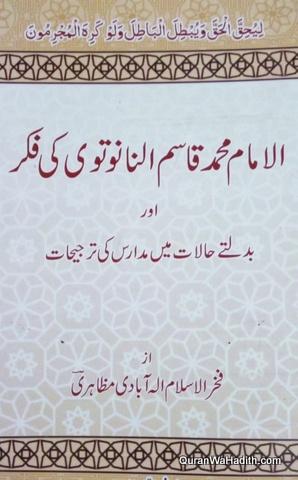 Al Imam Muhammad Qasim Al Nanotvi Ki Fikr, الامام محمد قاسم النانوتوی کی فکر