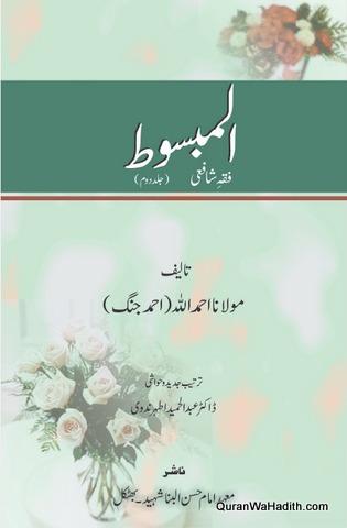Al Mabsoot Urdu, 2 Vols, المبسوط اردو