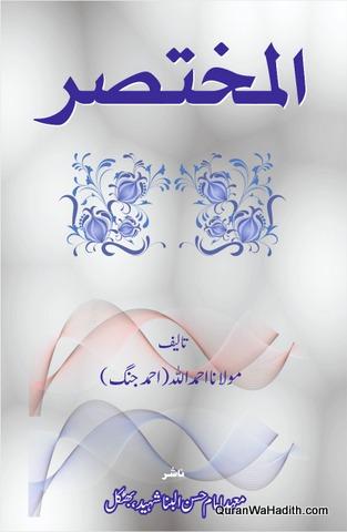 Al Mukhtasar Urdu, المختصر اردو