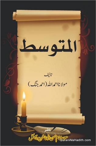Al Mutawast, Urdu, المتوسط اردو