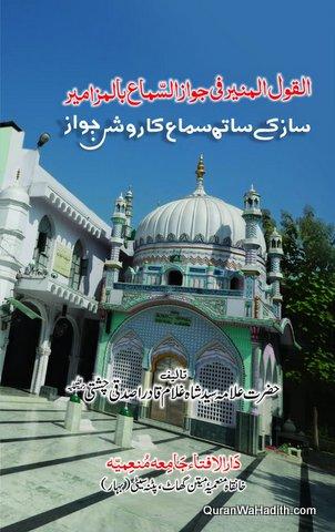 Al Qaul ul Muneer fi Jawazis Sama bil Mazameer