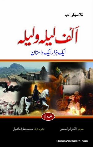 Alif Laila wa Laila, Ek Hazar Ek Dastan, 2 Vols, الف لیلہ و لیلہ، ایک ہزار ایک داستان