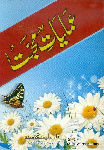 Amliyat e Mohabbat, عملیات محبت