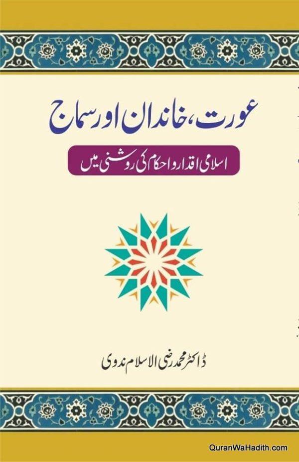 Aurat Khandan Aur Samaj