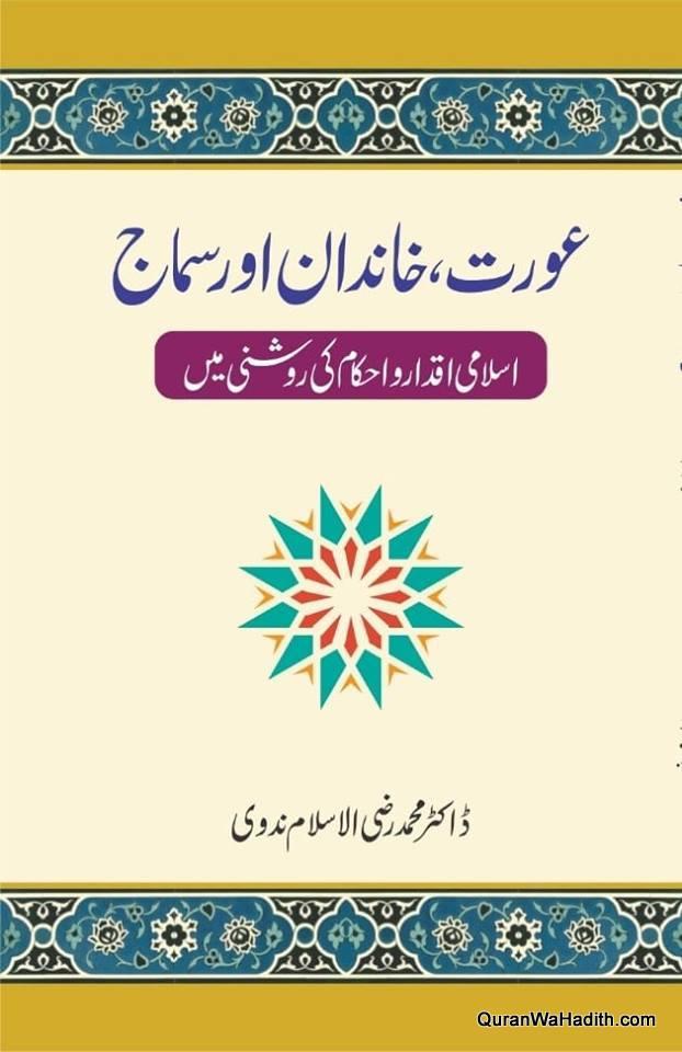 Aurat Khandan Aur Samaj, عورت خاندان اور سماج