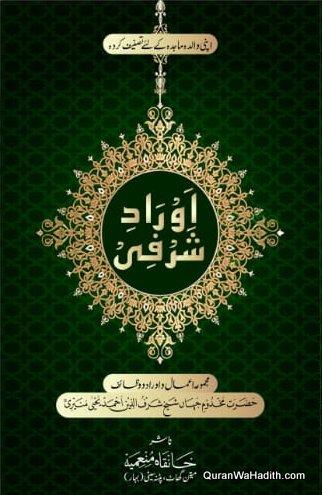 Awrad Sharif Shaikh Sharfuddin Ahmed Yahya Maneri