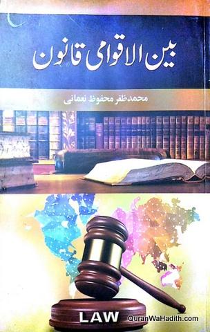 Bain ul Aqwami Qanoon, بین الاقوامی قانون