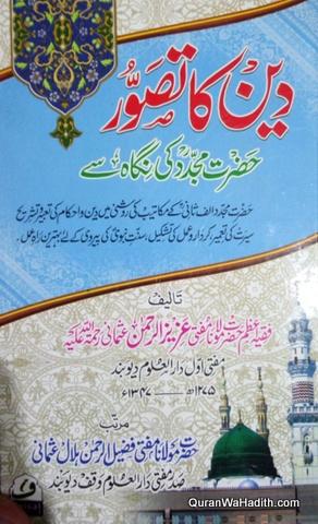Deen Ka Tasawwur Hazrat Mujaddid Ki Nigah Se, دین کا تصور حضرت مجدد کی نگاہ سے