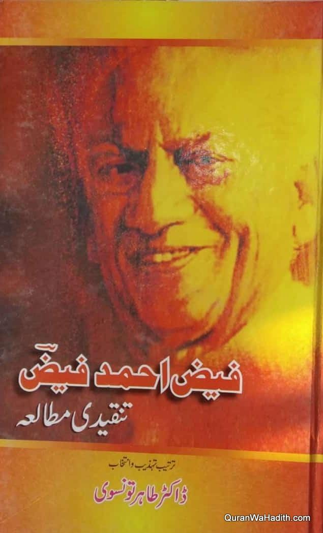 Faiz Ahmad Faiz Tanqeedi Mutala, فیض احمد فیض تنقیدی مطالعہ