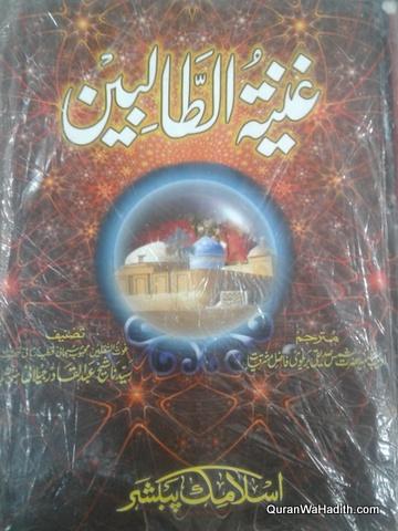Ghunyat ut Talibeen Urdu
