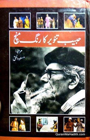 Habib Tanvir Ka Rang Manch