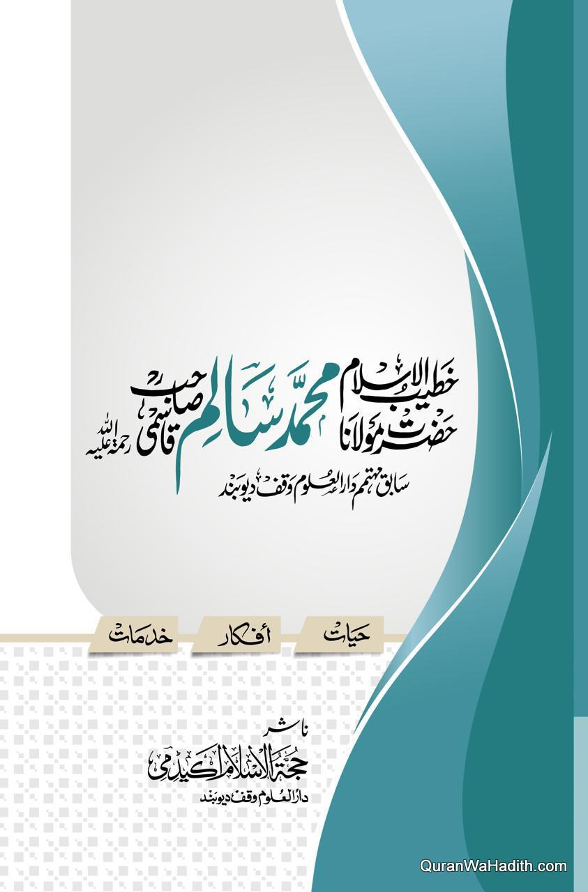 Hazrat Maulana Salim Qasmi Hayat Afkar Khidmat, حضرت مولانا سالم قاسمی حیات افکار خدمات