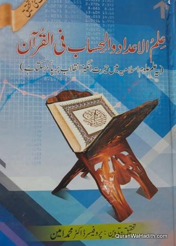 Ilm ul Adad wal Hisab fil Quran Urdu, علم الاعداد و الحساب فی القرآن اردو