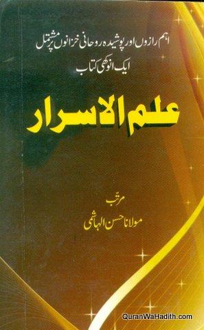 Ilm ul Israr, Amliyat, علم الاسرار