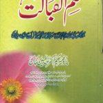 Ilm ul Qabalat