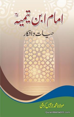 Imam Ibn Taymiyyah Hayat o Afkar, امام ابن تیمیہ حیات و افکار
