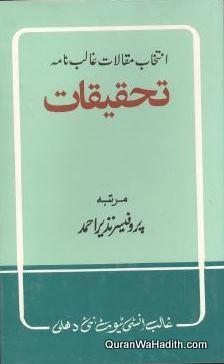 Intikhab Maqalat e Ghalib Nama Tahqeeqat, انتخاب مقالات غالب نامہ تحقیقات