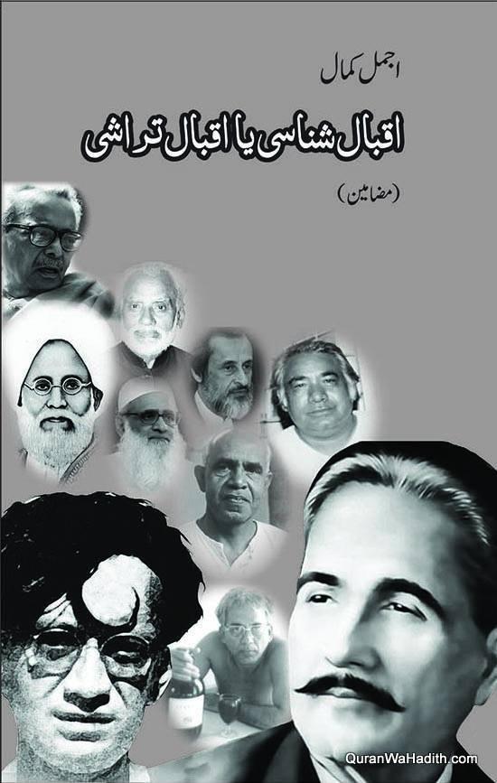 Iqbal Shanasi ya Iqbal Tarashi