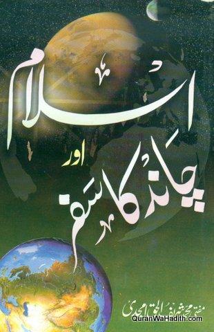 Islam Aur Chand Ka Safar, اسلام اور چاند کا سفر
