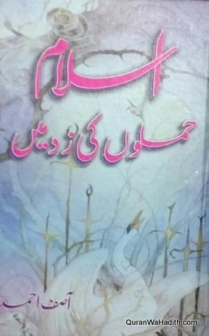 Islam Hamlo Ki Zad Mein