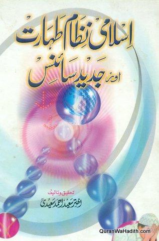 Islami Nizam e Taharat Aur Jadeed Science