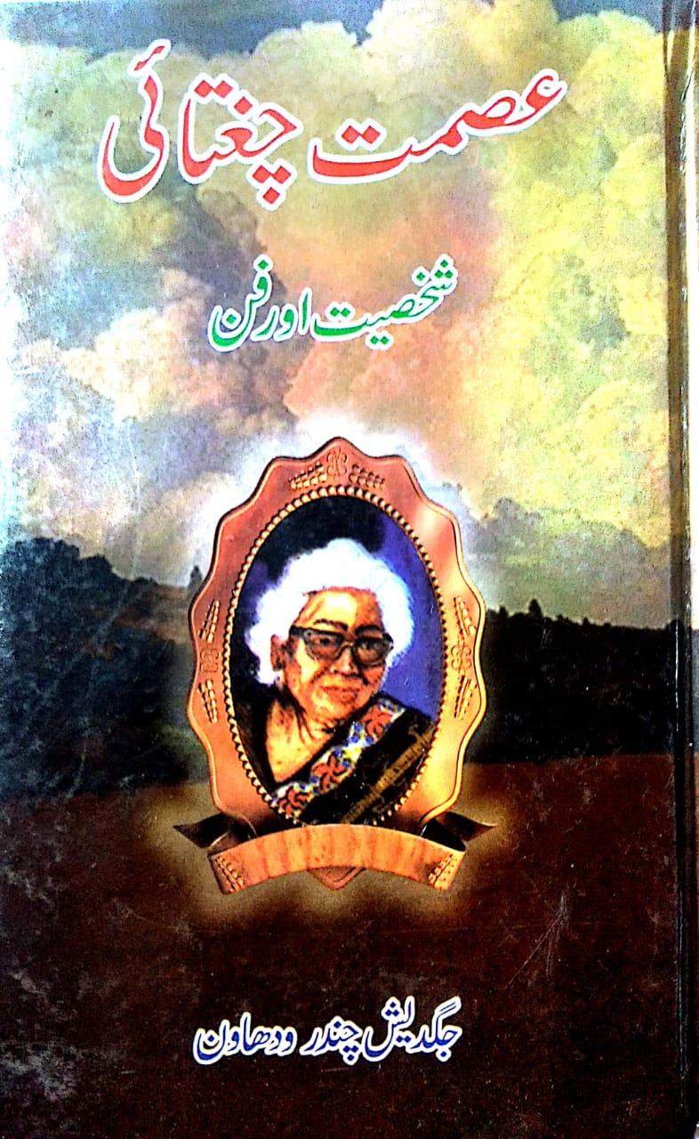 Ismat Chughtai Shakhsiyat Aur Fan