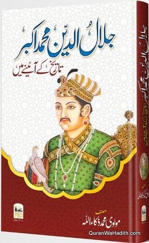 Jalaluddin Muhammad Akbar Tareekh Ke Aaine Mein, جلال الدين محمد اكبر تاریخ کے آئینے میں