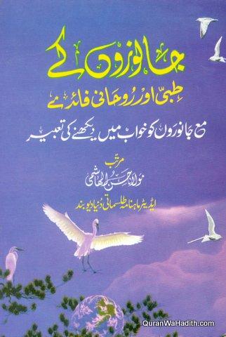 Janvaro Ke Tibbi Aur Ruhani Fayde, جانورں کے طبی روحانی فائدے