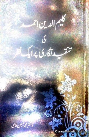 Kaleem Uddin Ahmed Ki Tanqeed Nigari Par Ek Nazar, کلیم الدین احمد کی تنقید نگاری پر ایک نظر