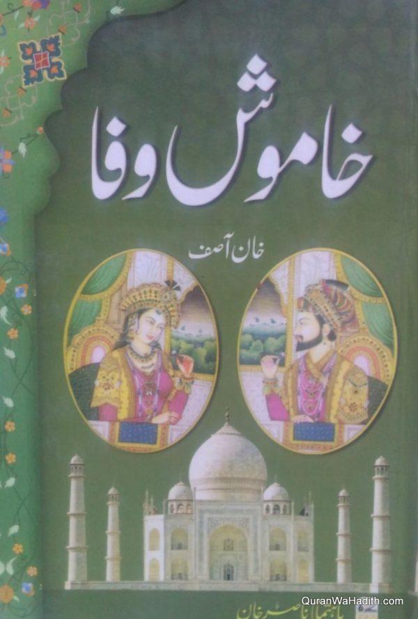 Khamosh Wafa