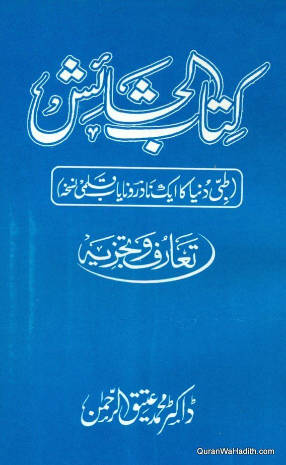 Kitab ul Hashaish, کتاب الحشائش
