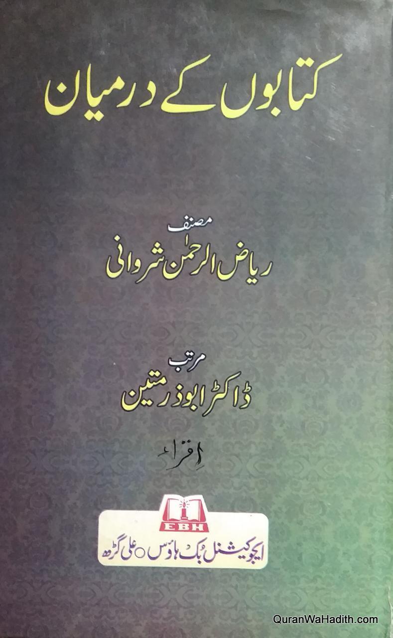 Kitabon Ke Darmiyan