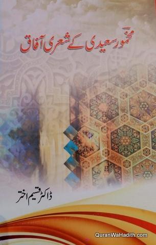 Makhmoor Saeedi Ke Sheri Aafaq
